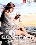 在日本渔村的日子