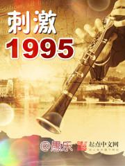 刺激1995